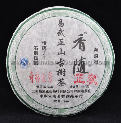 "2010 Autumn Hai Lang Hao ""Qi Lin Jun Xiu"" Yi Wu Wild Arbor Raw Pu-erh Tea Cake - Yunnan Sourcing Tea Shop"