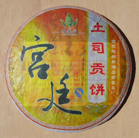 2010 Long Xin Tang Gong Ting Ripe Pu-erh tea cake of Menghai - Yunnan Sourcing Tea Shop