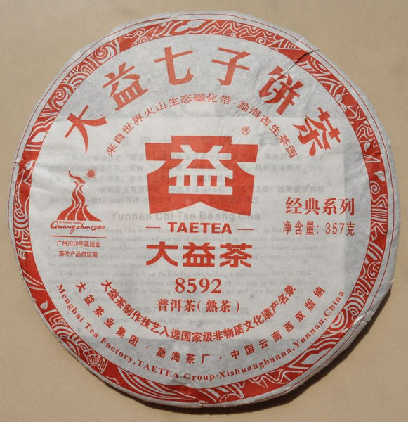 2010 Menghai Tea Factory 8592 002 or 003 Ripe Pu-erh Tea Cake