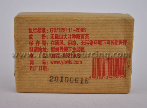 "2010 Nan Jian ""Certified Organic Mini Brick"" Ripe Pu-erh Tea - Yunnan Sourcing Tea Shop"