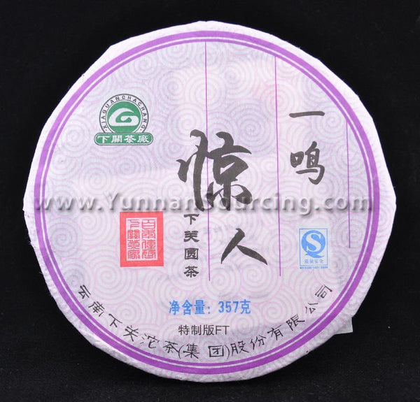 "2010 Xiaguan FT ""Yi Ming Jing Ren"" Raw Pu-erh tea cake - Yunnan Sourcing Tea Shop"