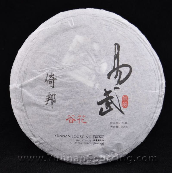 "2010 Yunnan Sourcing ""Yi Bang"" Ancient Arbor Pu-erh Tea Cake - Yunnan Sourcing Tea Shop"