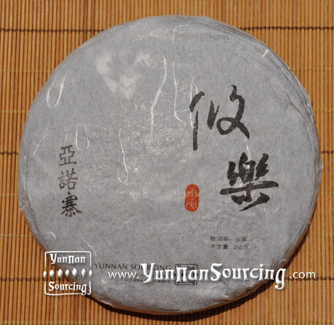 "2010 Yunnan Sourcing ""You Le Ya Nuo"" Raw Pu-erh Tea Cake - Yunnan Sourcing Tea Shop"