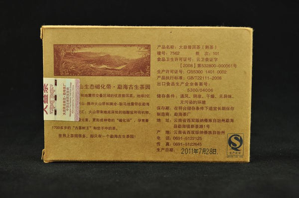 2011 Menghai 7562 101 Classic Ripe Pu-erh Brick Tea - Yunnan Sourcing Tea Shop