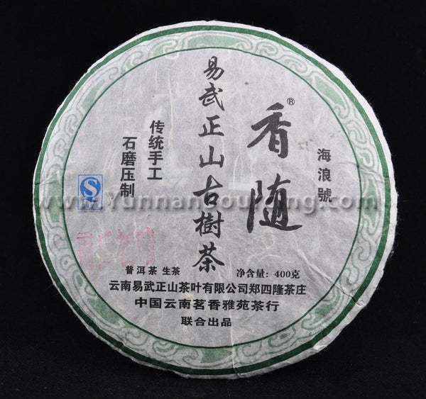 "2011 Hai Lang Hao ""After the Rain"" Raw Pu-erh Tea Cake - Yunnan Sourcing Tea Shop"