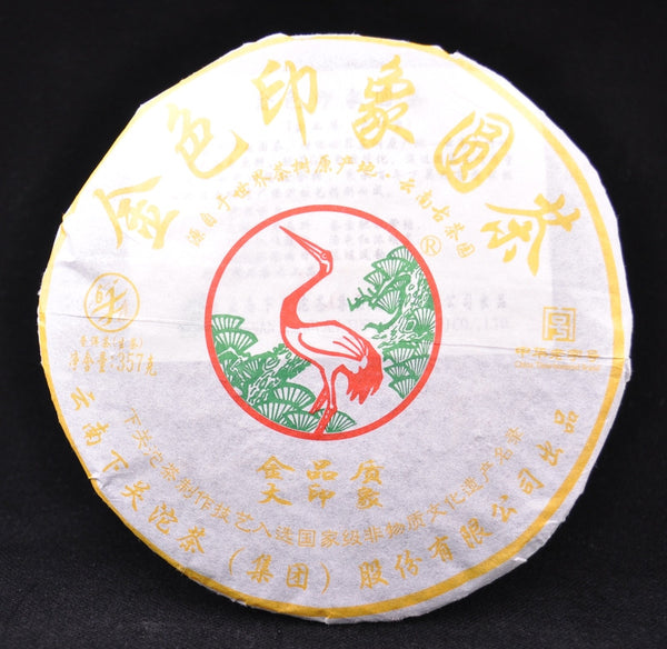 "2011 Xiaguan ""Golden Memory"" Aged Mao Cha Raw Pu-erh tea cake - Yunnan Sourcing Tea Shop"