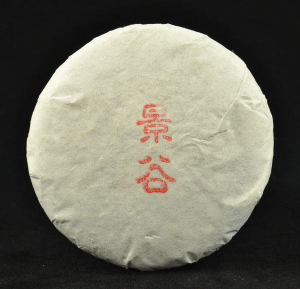 "2011 Yunnan Sourcing ""Jing Gu"" Ancient Arbor Raw Pu-erh Tea - Yunnan Sourcing Tea Shop"