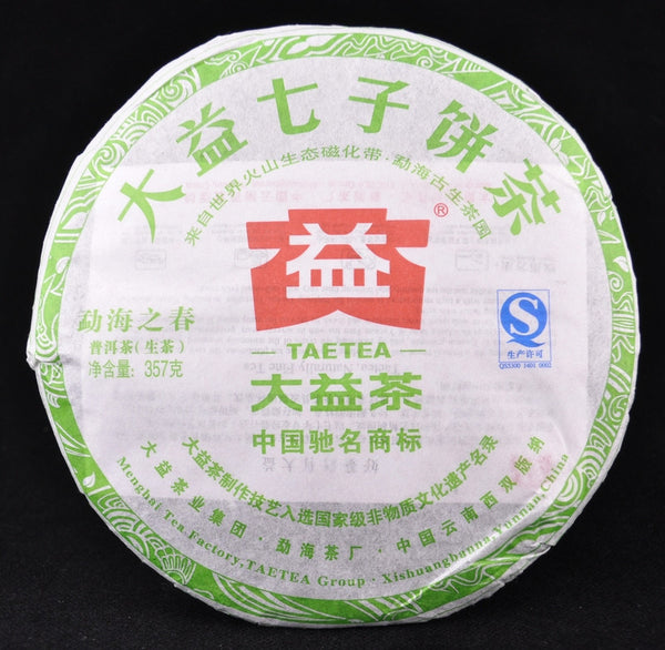 "2012 Menghai ""Spring of Menghai"" Raw Pu-erh Tea - Yunnan Sourcing Tea Shop"