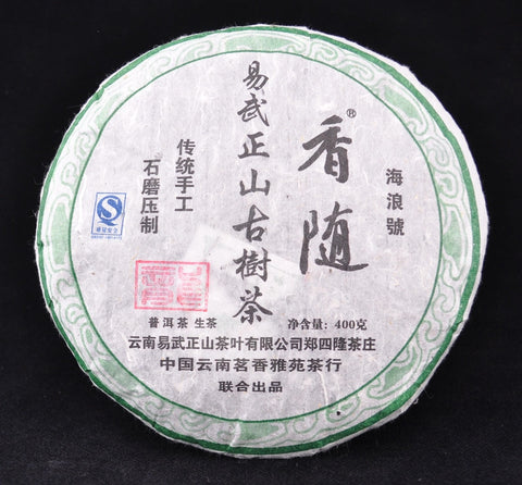 "2012 Hai Lang Hao ""Long Bing Yi Hao"" Raw Pu-erh Tea Cake"