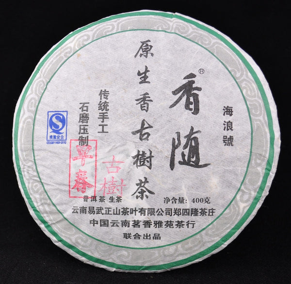 "2012 Hai Lang Hao ""Early Spring Ancient Arbor"" Raw Pu-erh Tea Cake - Yunnan Sourcing Tea Shop"
