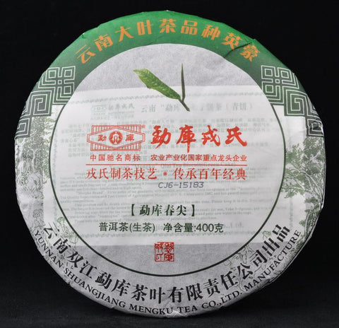 "2013 Mengku ""Spring Tips"" Raw Pu-erh Tea Cake of Lincang"
