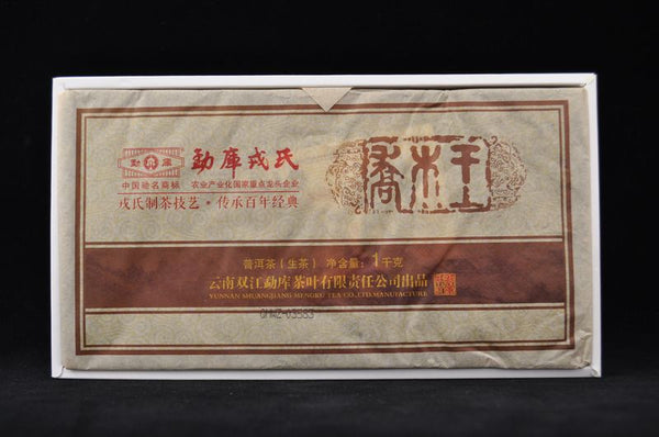 "2013 Mengku ""Wild Arbor King"" Raw Pu-erh Tea Brick"