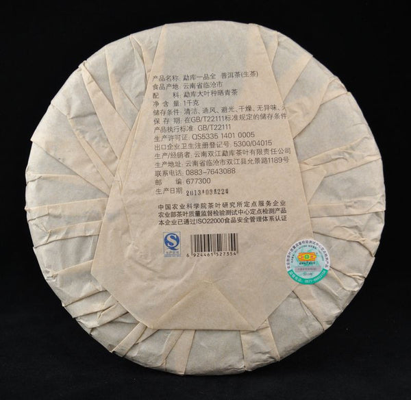 "2013 Mengku ""Yi Pin Quan"" Raw Pu-erh Tea Cake"