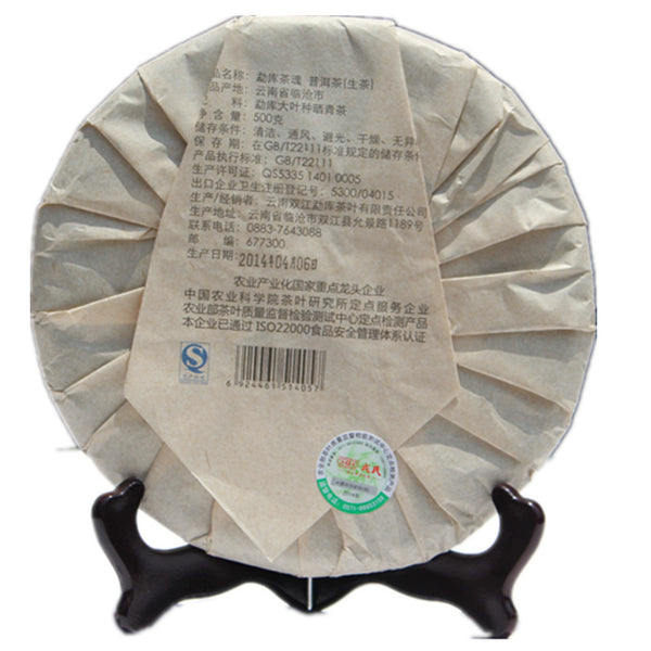 2014 Mengku Spirit of Tea Premium Raw Pu-erh Tea