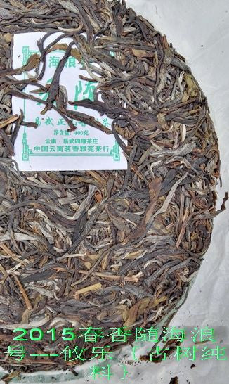 "2015 Hai Lang Hao ""You Le"" Old Arbor Raw Pu-erh Tea"