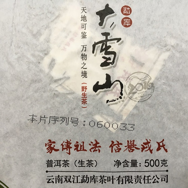 "2016 Mengku ""Big Snow Mountain"" Ye Sheng Raw Pu-erh Tea Cake"