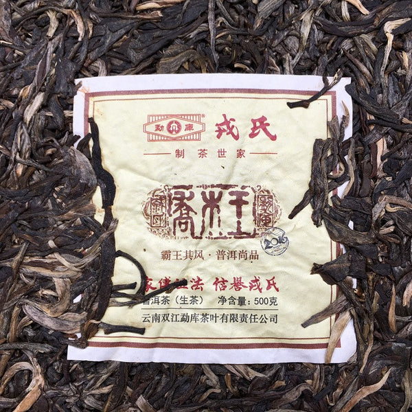 "2016 Mengku ""Wild Arbor King"" Raw Pu-erh Tea Cake"