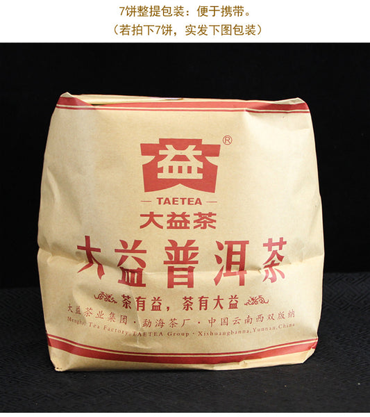 "2017 Menghai Tea Factory ""8562"" Ripe Pu-erh Tea Cake"