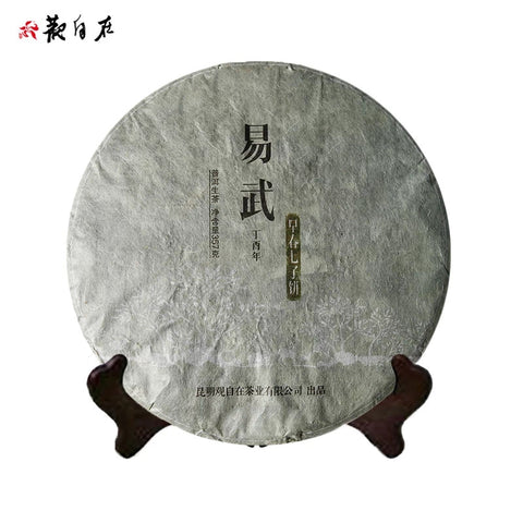 "2017 Guan Zi Zai ""Yi Wu Mountain"" Raw Pu-erh Tea Cake"