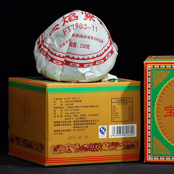 "2011 Xiaguan FT ""Mushroom Tuo"" Raw Pu-erh Tea Tuo in Box"