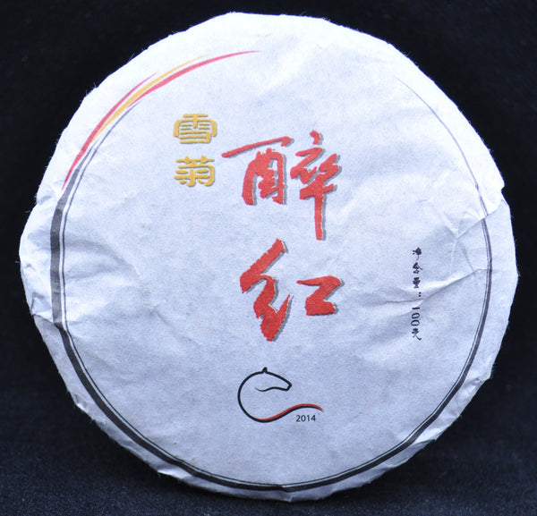 "Spring 2014 ""Drunk on Red with Snow Chrysanthemum"" Sun-Dried Feng Qing Black Tea mini cake"