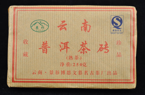 2009 Yi Shan Ripe Pu-erh Tea Brick * 250 grams - Yunnan Sourcing Tea Shop