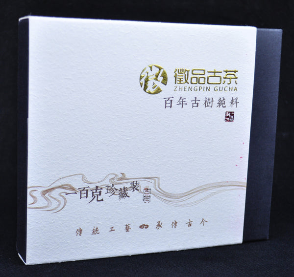 Ku Zhu Mountain Raw mini cake and Jing Gu Ripe mini cake * Pu-erh Box Set