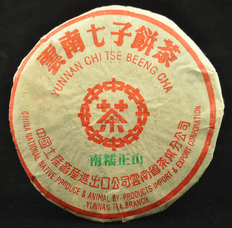 "2005 CNNP ""Nan Nuo Zheng Shan"" Raw Pu-erh Tea Cake - Yunnan Sourcing Tea Shop"