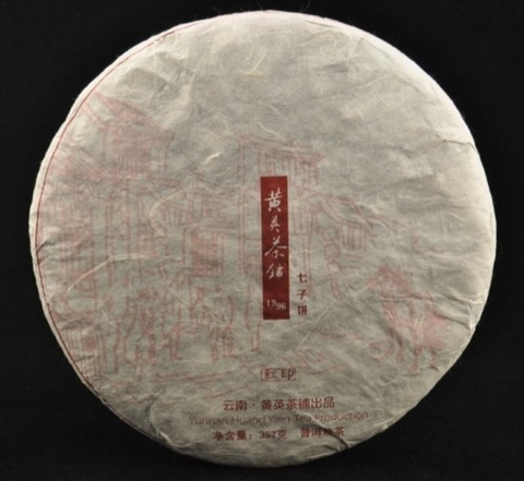 "2013 Huang Ying Tea House ""Red Seal"" Ripe Pu-erh Tea Cake"