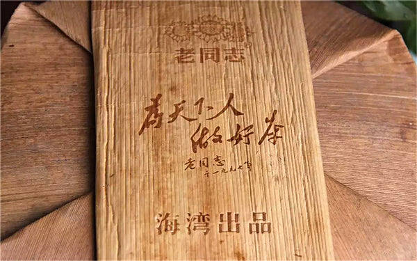 "2017 Haiwan ""Good Tea For Everyone"" Raw Pu-erh Tea Cake"