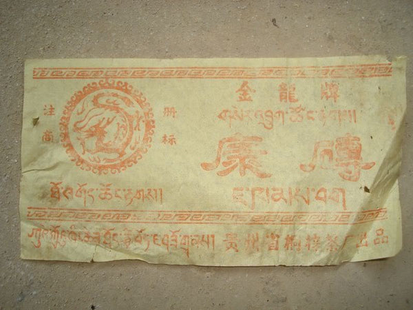 1992 Tibetan Kang Brick Tea