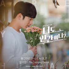 Image result for OST / Are you human picture
