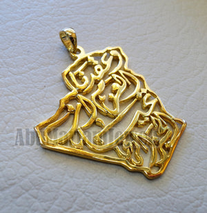 Algeria map Carte de l'Algérie pendant with famous national anthem verse , 18k Gold jewelry Arabic fast shipping خريطة الجزائر