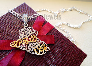 Iraq map pendant 2 tone and thick chain with famous poem verse sterling silver 925 with gold plating jewelry arabic خارطة العراق