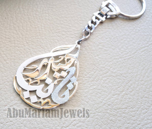 Key chain one or two names arabic made to order customized sterling silver 925 big size pear - oval or round shape اسماء عربي