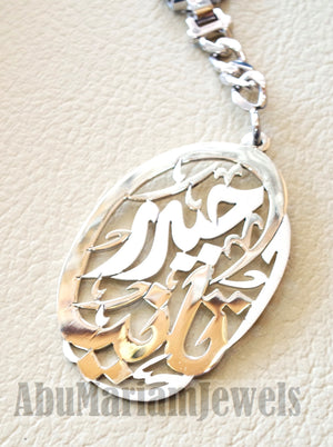 Key chain one or two names arabic made to order customized sterling silver 925 big size pear - oval or round shape  -2- اسماء عربي