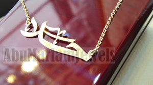 personalized customized 1 name 18 k gold arabic calligraphy pendant with chain standard , pear , rectangular or any shape fine jewelry N1019