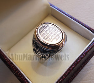men ring Ayet Kursi Arabic islamic quraan verses sterling silver 925 bronze frame any size jewelry heavy man gift خاتم أية كرسي