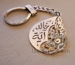 Key chain 2 names arabic and phrase made to order customized sterling silver 925 big size في حفظ الرحمن - 2 اسماء عربي