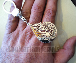 Key chain name arabic and phrase made to order customized sterling silver 925 big size في حفظ الرحمن - 2 اسماء عربي