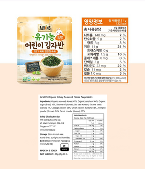 [Bundle of 2] ALVINS Organic Crispy Seaweed Flakes - Vegetable