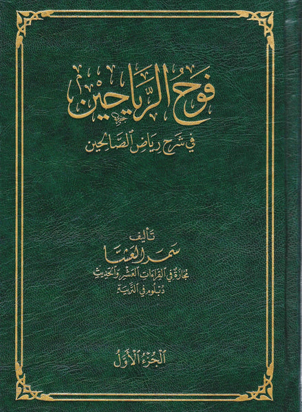 فوح الرياحين في شرح رياض الصالحين ,  - Daybreak Press Global Bookshop, Daybreak Press Global Bookshop