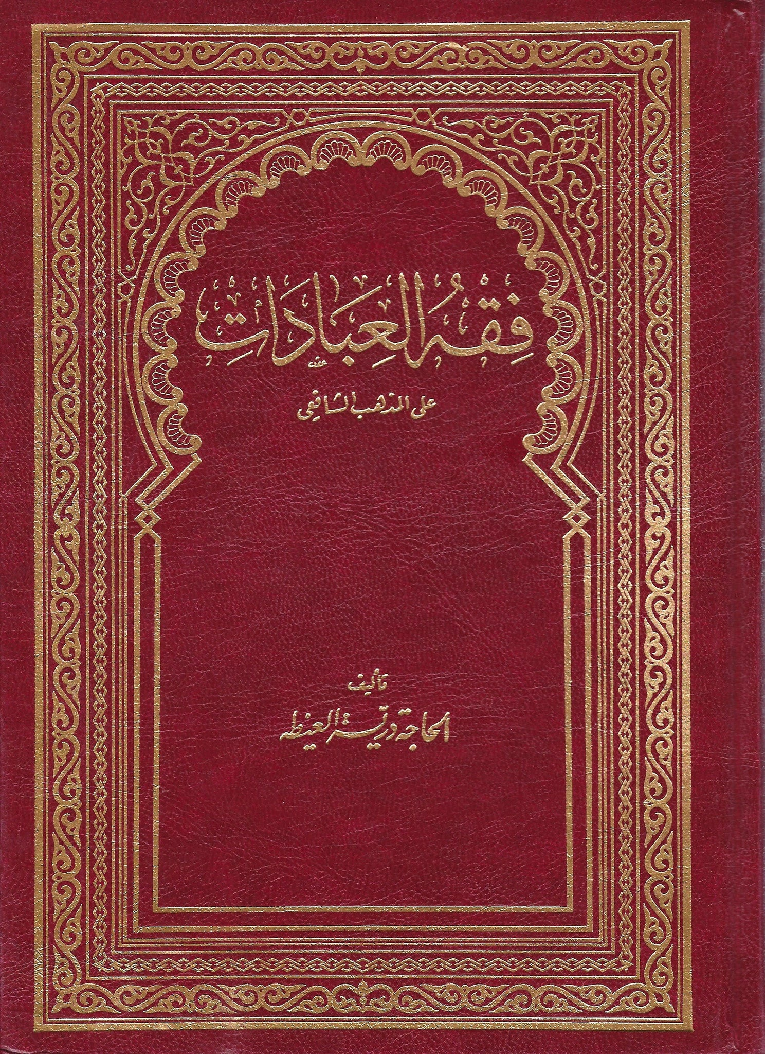Fiqh al-Ibadat in the Shafi'i madhhab - Arabic كتاب فقه العبادات Large, Shaam - Daybreak International Bookstore, Daybreak Press Global Bookshop  - 1