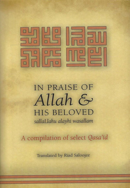 In Praise of Allah & His Beloved: A compilation of select Qasa'id (includes audio CD) , Book - Daybreak International Bookstore, Daybreak Press Global Bookshop
