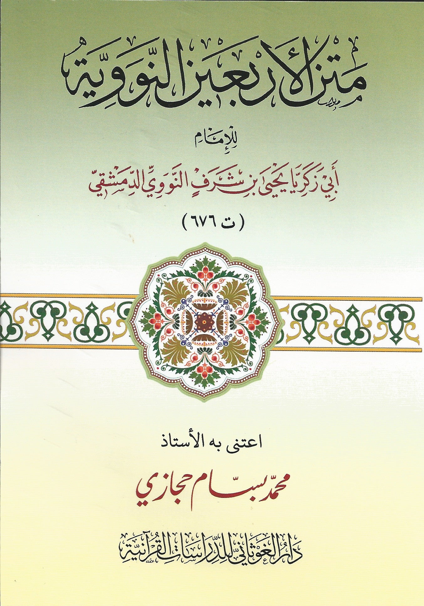 Al-Arba'īn al-Nawawiyya (40 Hadith) الأربعين حديث النووية , Book - Daybreak International Bookstore, Daybreak Press Global Bookshop