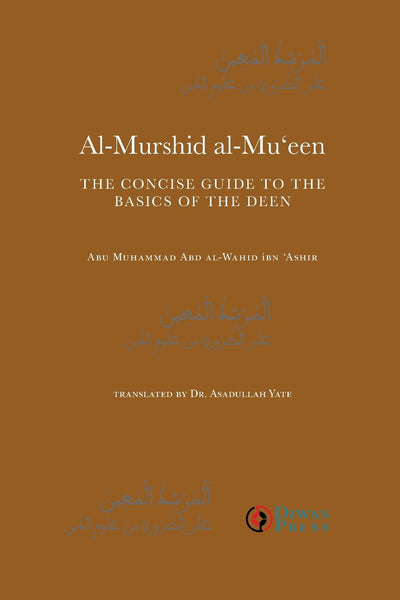 Al-Murshid Al-Mu'een , Book - Daybreak International Bookstore, Daybreak Press Global Bookshop
