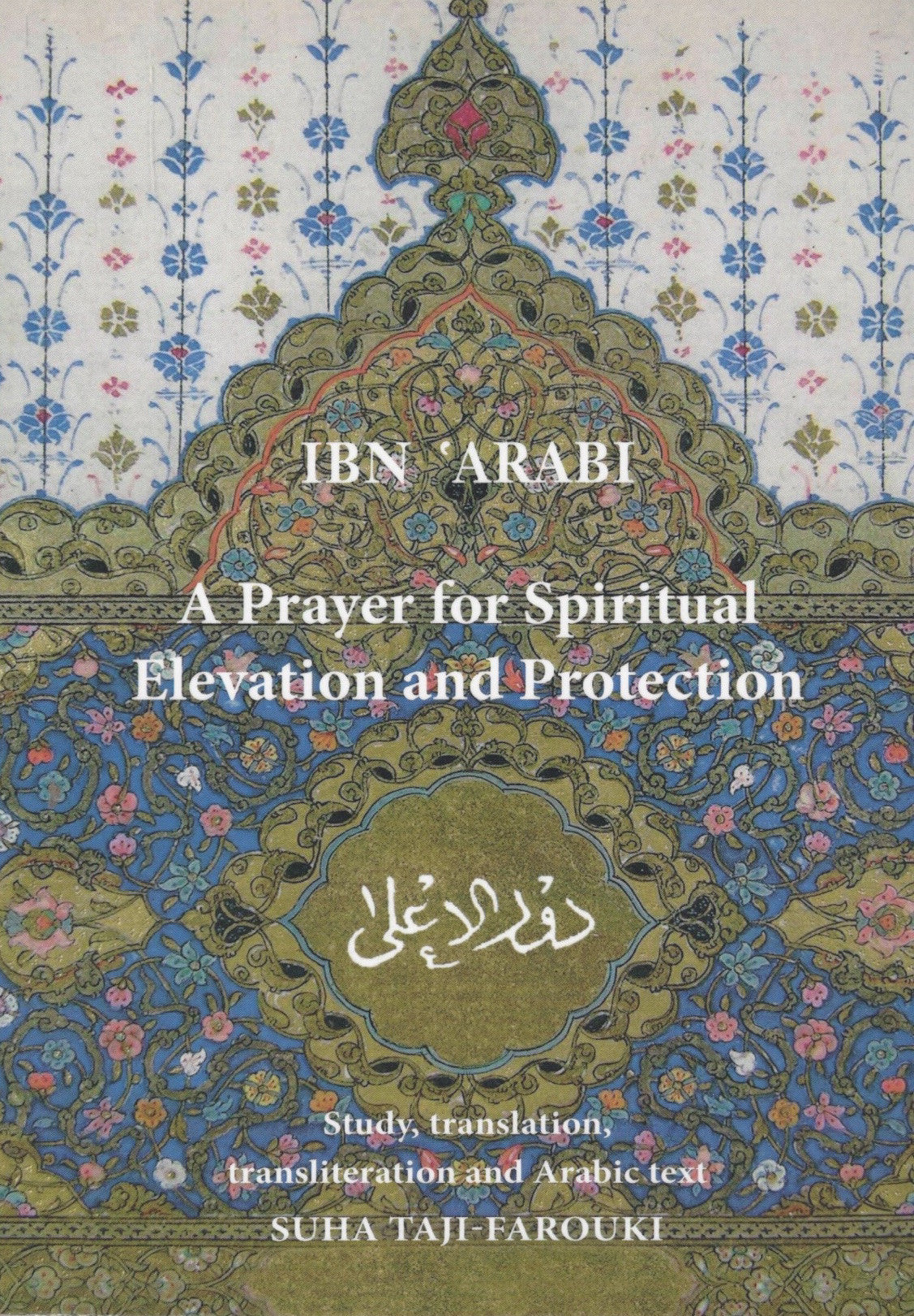 A Prayer for Spiritual Elevation and Protection , Book - Daybreak Press Global Bookshop, Daybreak Press Global Bookshop