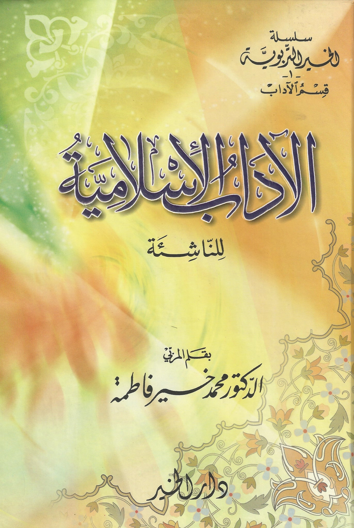 (Al-Ādāb al-Islāmiyya) الآداب الإسلامية للناشئة , Book - Daybreak International Bookstore, Daybreak Press Global Bookshop
