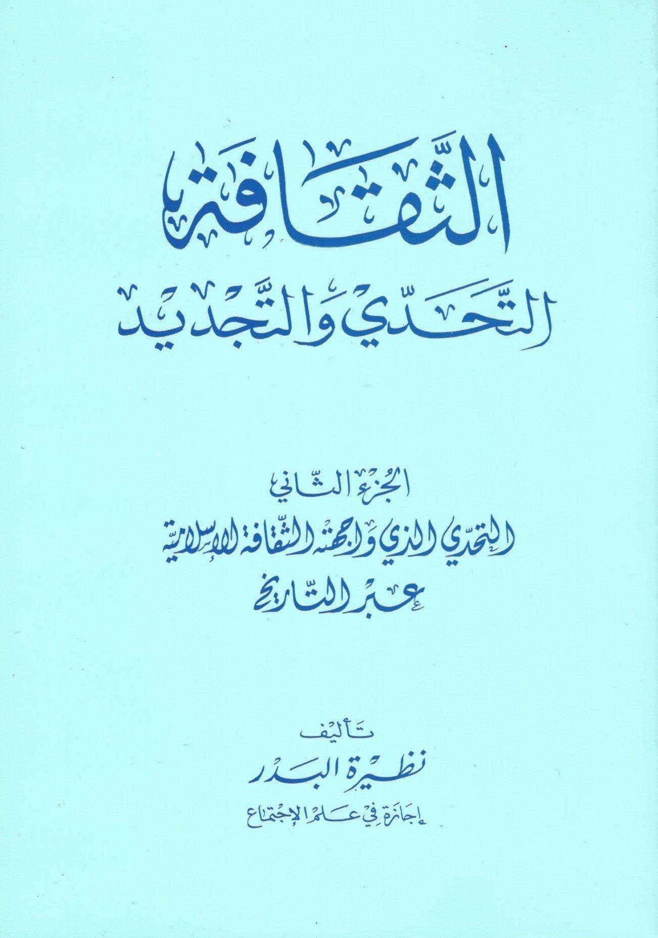 الثقافة: التحدّي والتجديد (Al Thaqafi - 4 volumes) , Shaam - Daybreak Press Global Bookshop, Daybreak Press Global Bookshop  - 2
