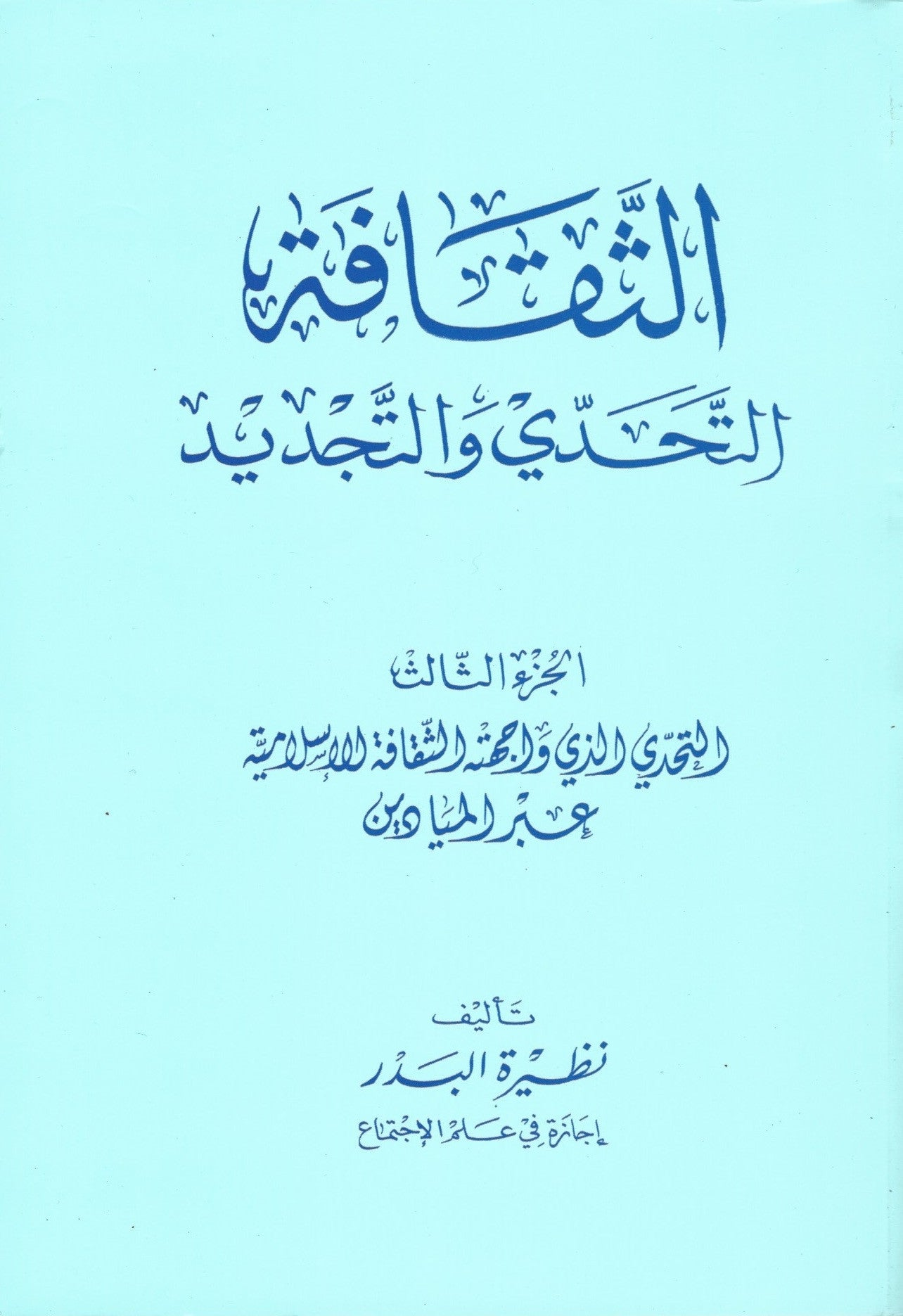 الثقافة: التحدّي والتجديد (Al Thaqafi - 4 volumes) , Shaam - Daybreak Press Global Bookshop, Daybreak Press Global Bookshop  - 3